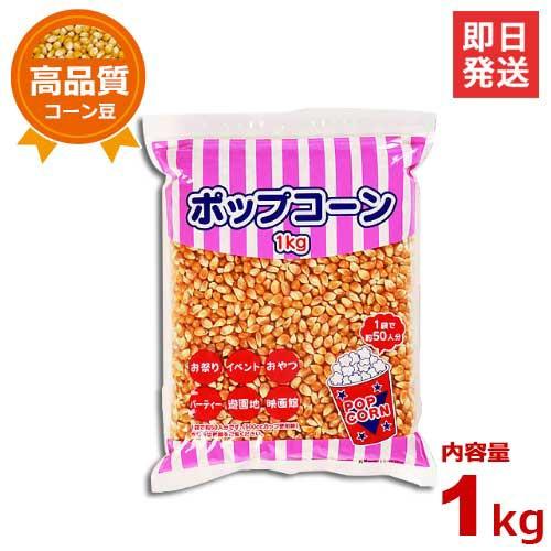 ハニー 高品質ポップコーン豆 1kg (バタフライタ...