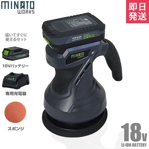 ミナト 18Vコードレス 充電式ポリッシャー POE-18...
