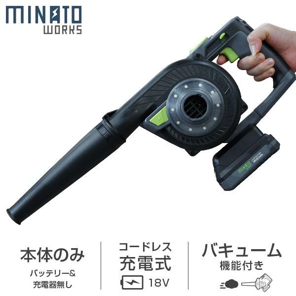 ミナト 18V充電式 電動ブロワバキューム BLE-1820...