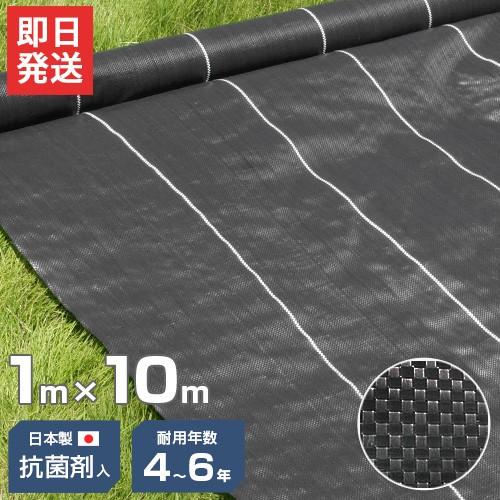高密度135G 防草シート 1m×10m ブラック (日本製...