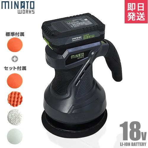 ミナト 18V充電式 電動ポリッシャー POE-1820Li ...