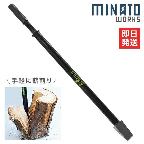 ミナト 薪割り機 手動式 ハンドスプリッター LSA-...