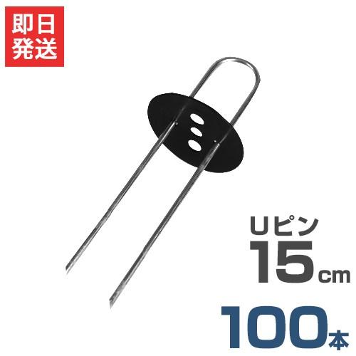 Uピン杭+黒丸付き 15cm 100本セット (ブラック/...