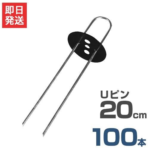 Uピン杭+黒丸付き 20cm 100本セット (ブラック/...