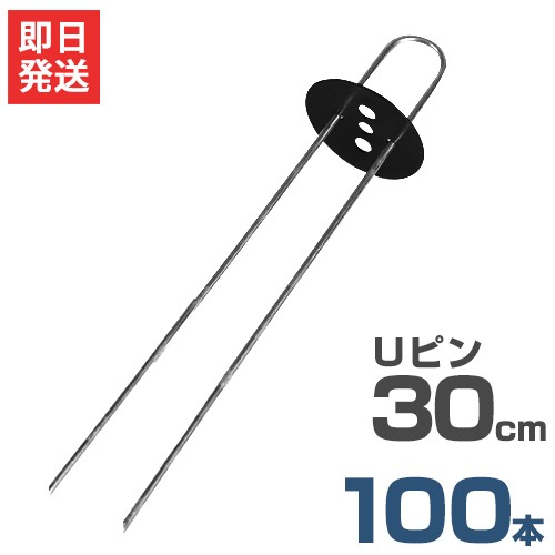 Uピン杭+黒丸付き 30cm 100本セット (ブラック/...