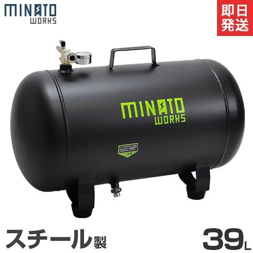 ミナト スチール製 エアサブタンク CPT-391 (容量...