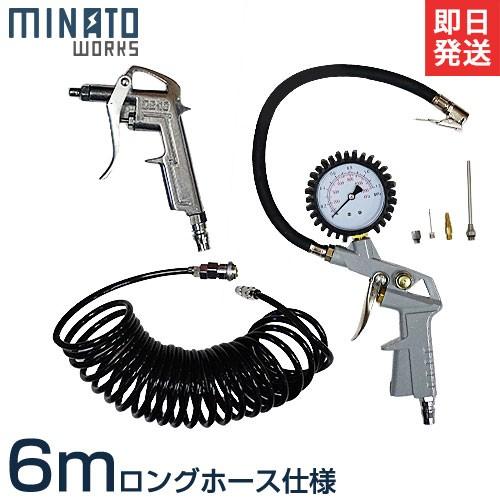 ミナト エアツール3点キット CPAT-3K  (エアダス...