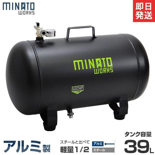 ミナト アルミ製 エアサブタンク CPT-391AL (容量...