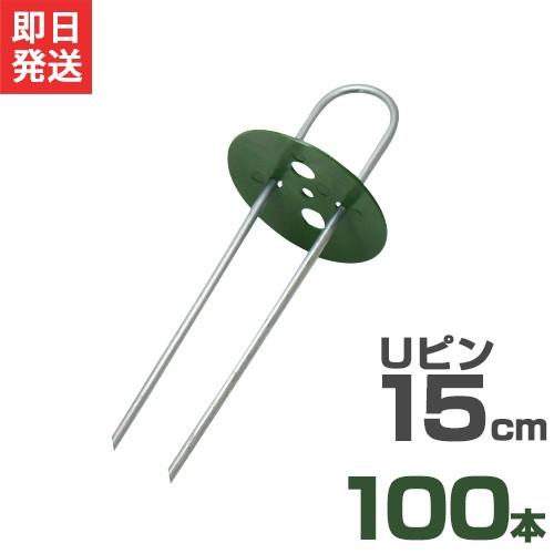 Uピン杭+緑丸付き 15cm 100本セット (グリーン/...