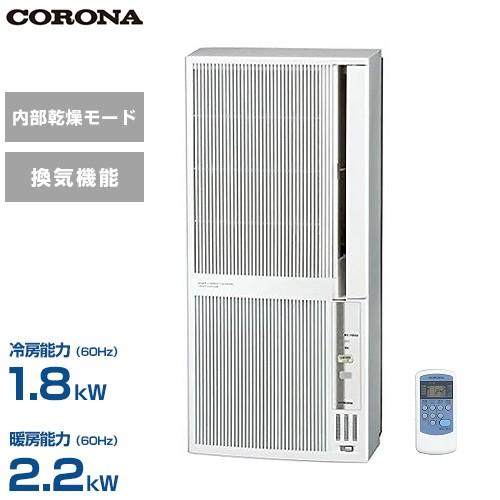 コロナ 冷暖房兼用 ウインドエアコン CWH-A1820(W...