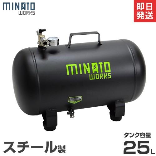 ミナト スチール製 エアサブタンク CPT-251 (容量...