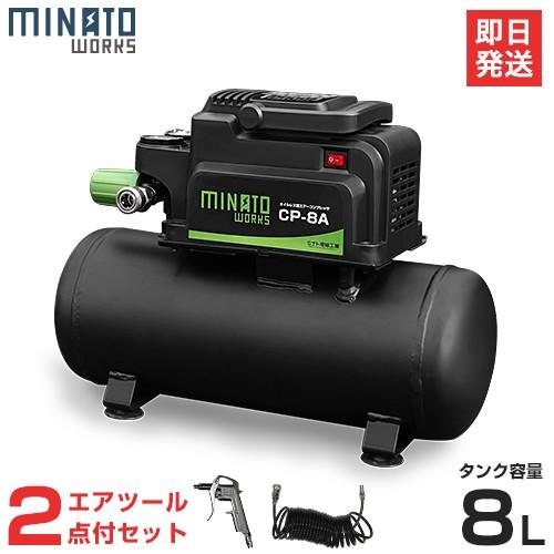 ミナト エアーコンプレッサー オイルレス型 CP-8A...