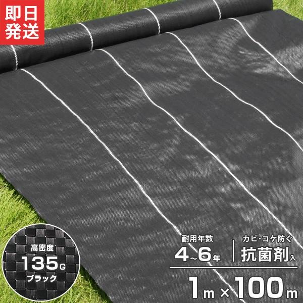 高密度135G 防草シート 1m×100m ブラック (抗菌...