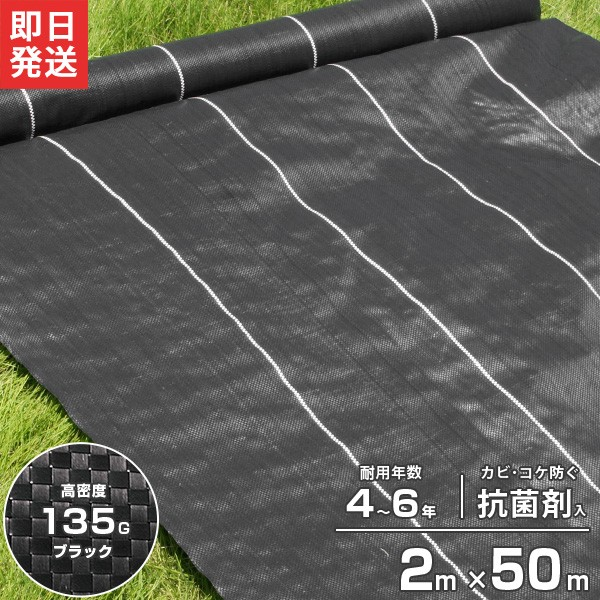 高密度135G 防草シート 2m×50m ブラック (抗菌剤...