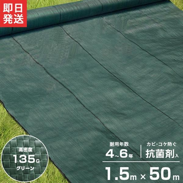 高密度135G 防草シート 1.5m×50m モスグリーン (...