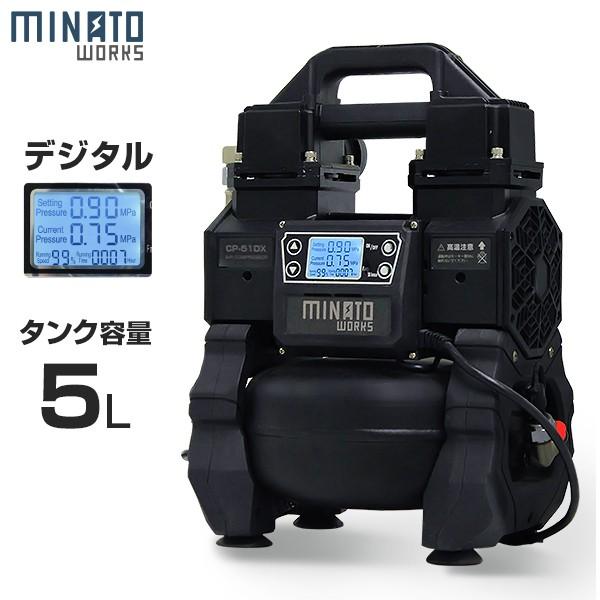 ミナト エアーコンプレッサー デジタル制御 CP-51...