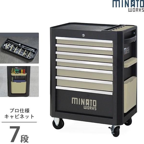 高耐久型 ローラーキャビネット 7段 TB-2670B (マ...