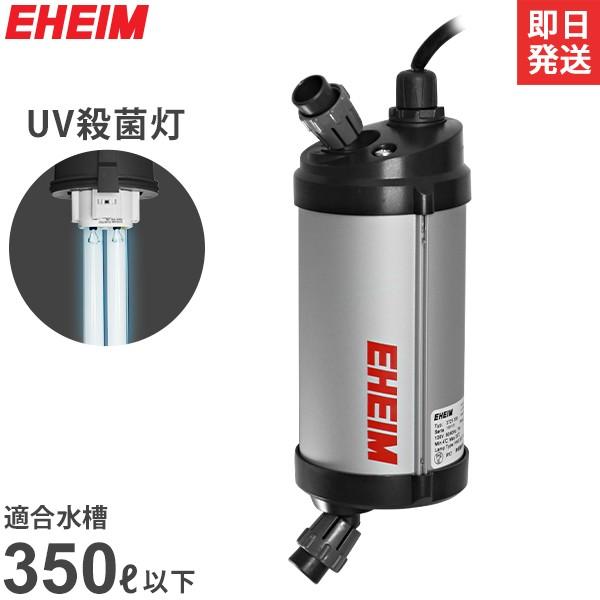 エーハイム リーフレックスUV殺菌灯 350 (適合水...