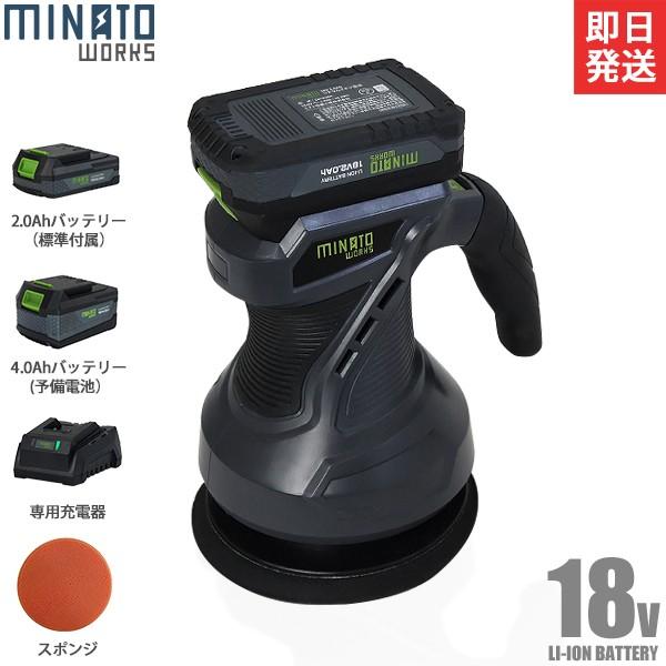 ミナト 18V充電式 電動ポリッシャー POE-1821Li 2...