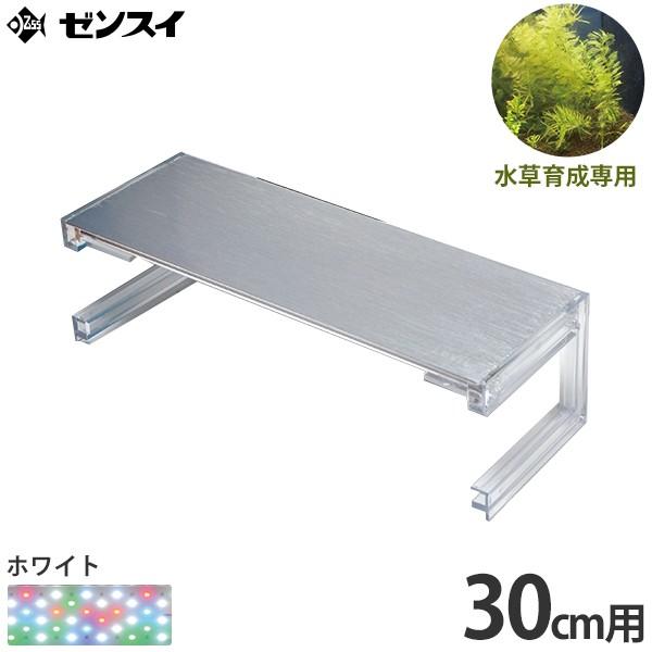 ゼンスイ 超薄型 LEDランプ 30cm水槽用 ホワイト ...