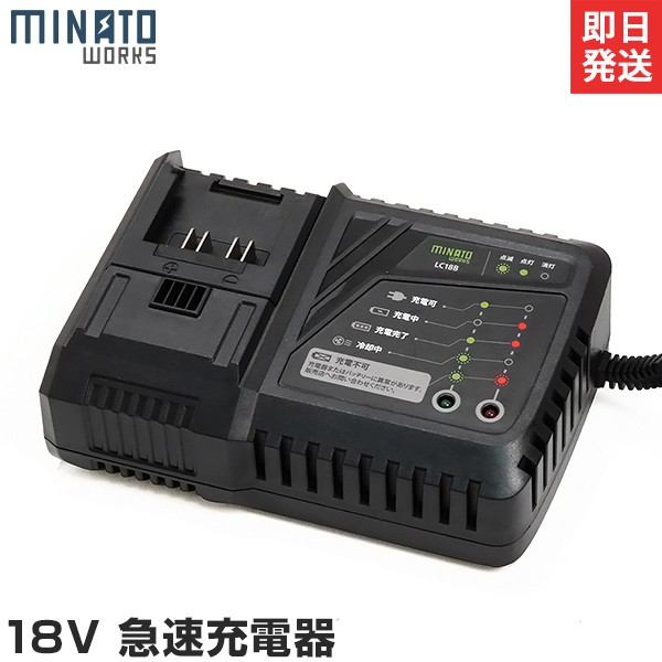 ミナト 18V急速充電器 LC18B
