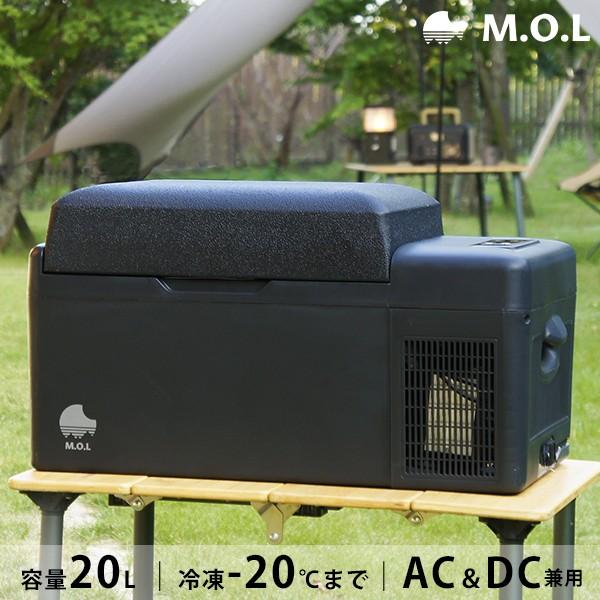 M.O.L ポータブル冷蔵庫&冷凍庫 20L MOL-F201 (D...