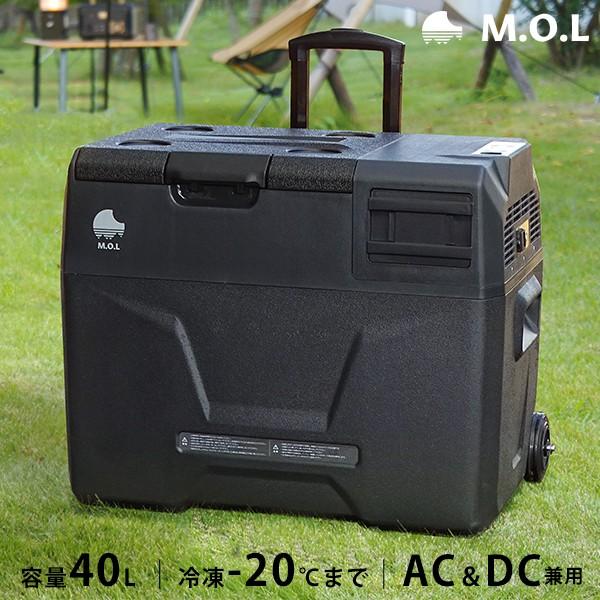 M.O.L ポータブル冷蔵庫&冷凍庫 40L MOL-FL401 (...