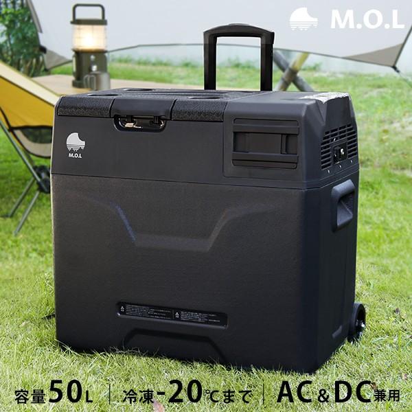M.O.L ポータブル冷蔵庫&冷凍庫 50L MOL-F501 (D...