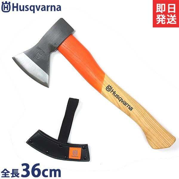 ハスクバーナ 手斧 600g 36cm 597627701