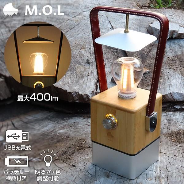 M.O.L 充電式LEDランタン MOL-L410 (レザーハンド...