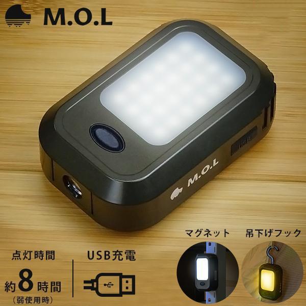 M.O.L 充電式LEDライト MOL-L700-LMP