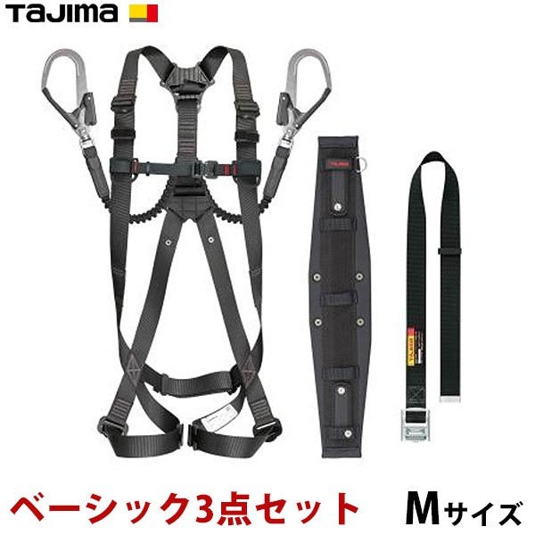 タジマ ハーネスGS Mサイズ 黒 蛇腹ランヤード L2...