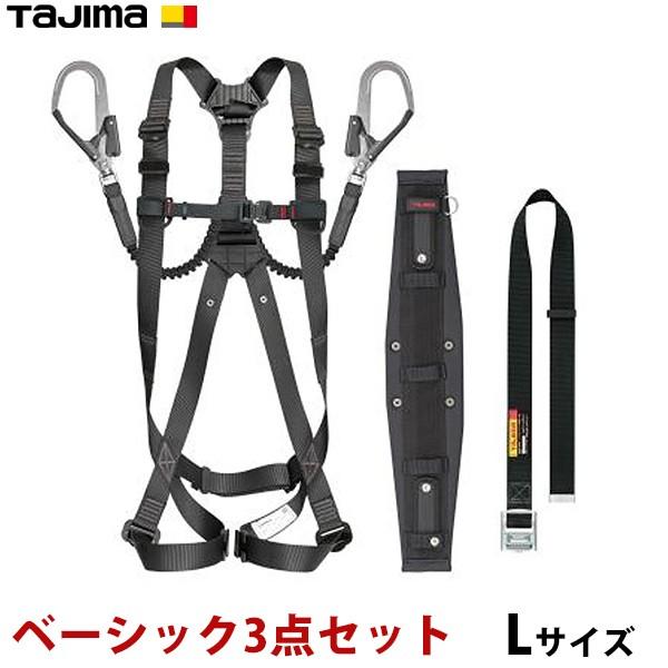 タジマ ハーネスGS Lサイズ 黒 蛇腹ランヤード L2...