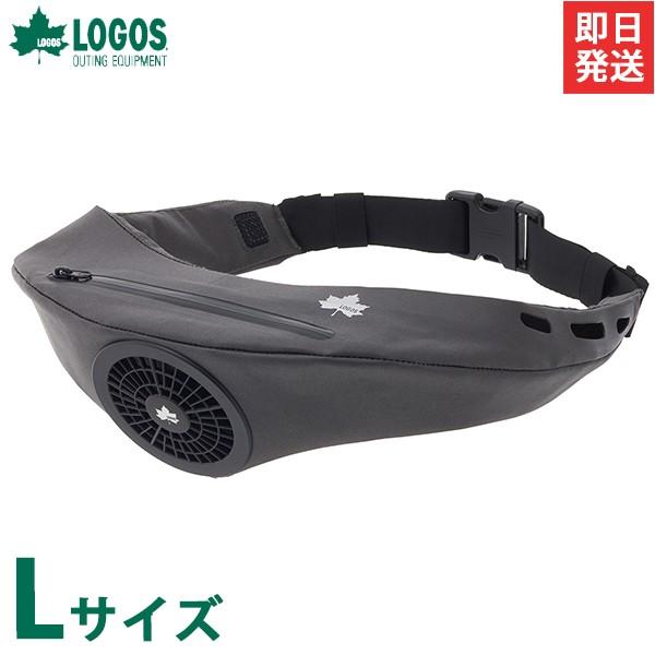 ロゴス(LOGOS) 野電 ボディエアコン・クールユニ...