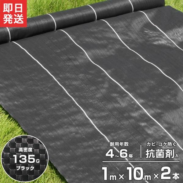 高密度135G 防草シート 1m×10m 2本セット ブラッ...