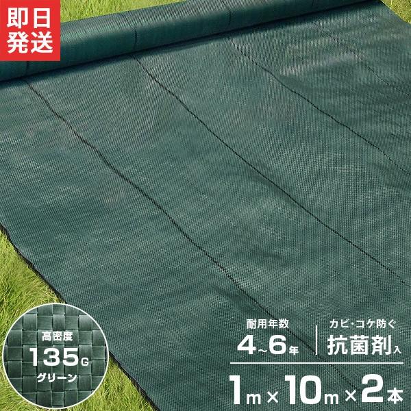 高密度135G 防草シート 1m×10m 2本セット モスグ...