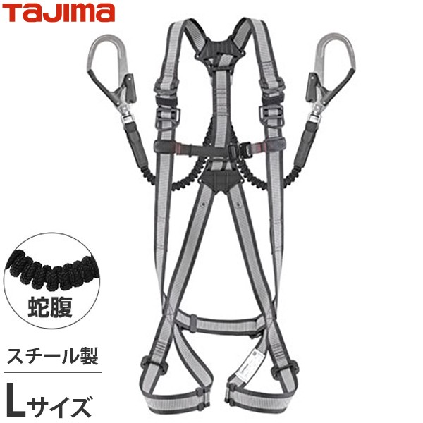 タジマ ハーネスGS 白 Lサイズ+蛇腹ダブルL2セッ...