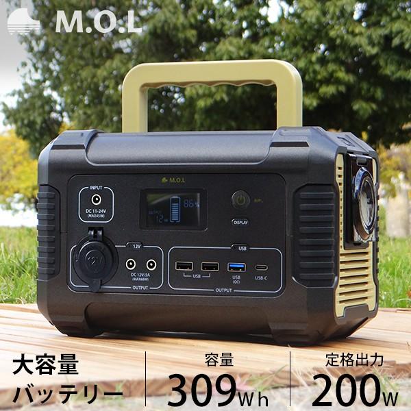 M.O.L ポータブル電源 MOL-P300 (309Wh/85800mAh...
