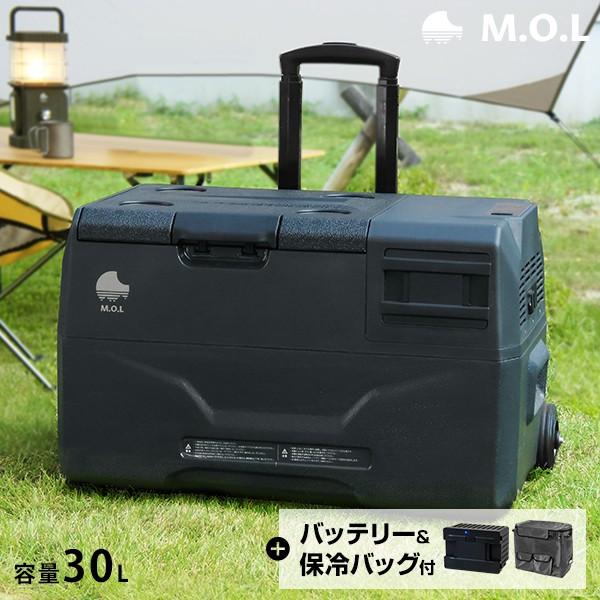M.O.L ポータブル冷蔵庫&冷凍庫 MOL-F301L+保冷...
