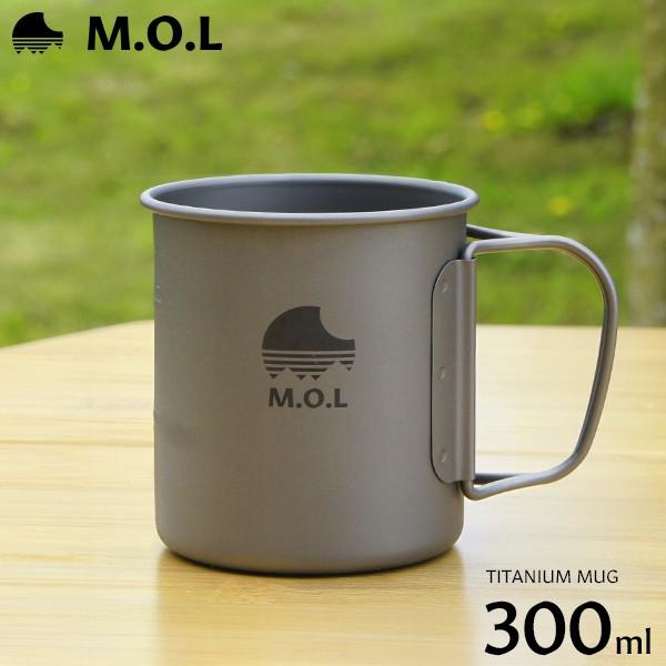M.O.L チタンマグカップ 300ml MOL-G006