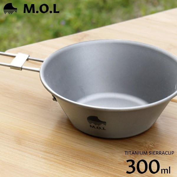 M.O.L チタン シェラカップ 300ml MOL-G009