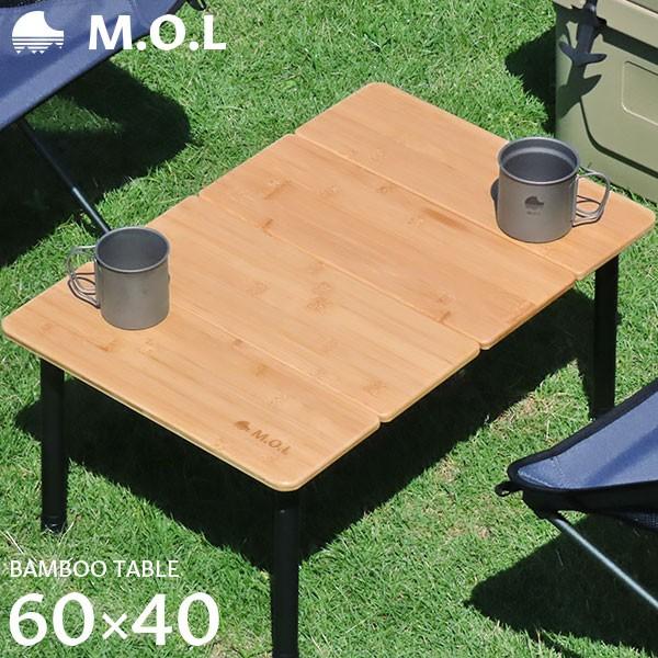 M.O.L 折りたたみ バンブーテーブル60 MOL-G301