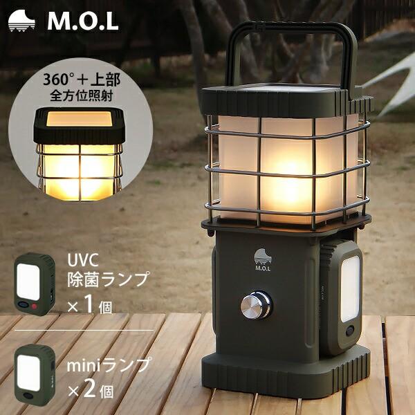 M.O.L 充電式マルチランタンU MOL-L420U (UVC除菌...