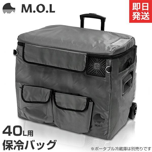 M.O.L ポータブル冷蔵庫 MOL-FL401専用 保冷バッ...