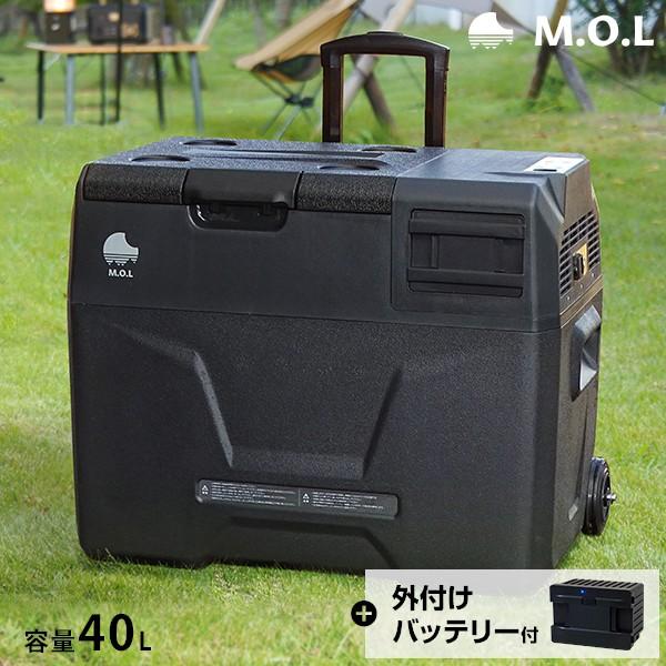 M.O.L ポータブル冷蔵庫&冷凍庫 MOL-FL401+バッ...