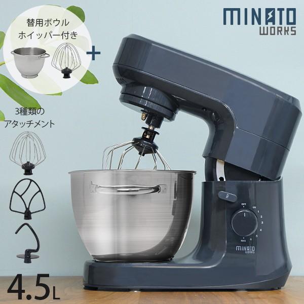 ミナト スタンドミキサー SMX-450+替用ボウル+...