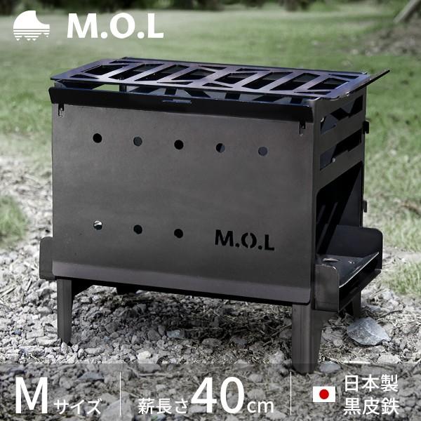 M.O.L 焚き火台+グリル台+ロストル+串台付きセ...