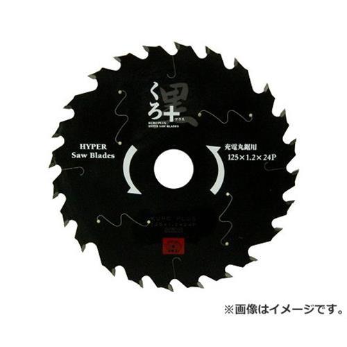 【メール便可】SK11 くろプラス(充電用) 125X24P ...