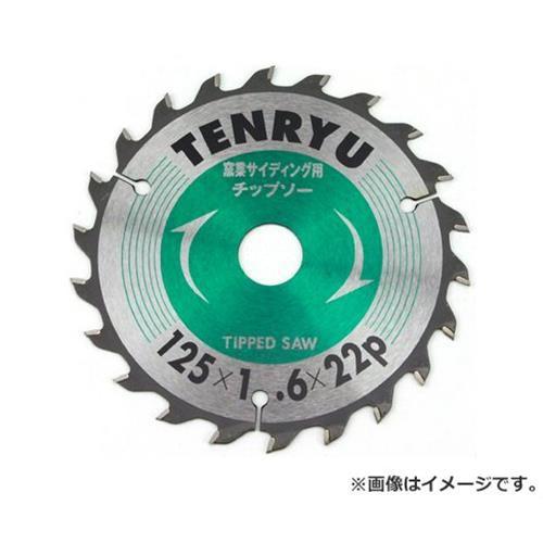 【メール便可】TENRYU 窯業サイディングチップソ...