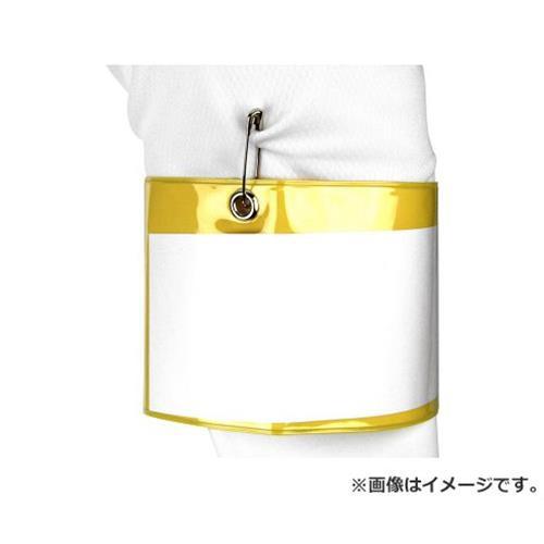 【メール便可】TOYO 腕章 紙差し込み式 黄 NO.65-...